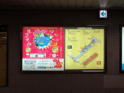 天満橋駅_構内図タイアップ_2_6_20150303_2.jpg