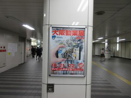 天満橋 B2 駅貼り