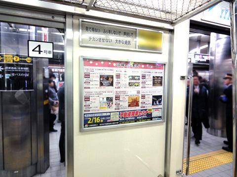 大阪地下鉄 車内 イベントNAVIタイアップ広告