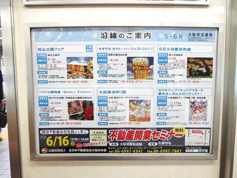 大阪地下鉄・市バス 大阪イベントナビタイアップ広告